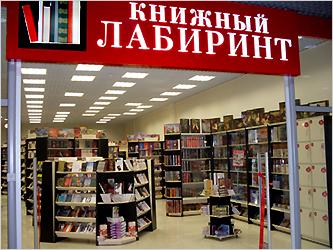 Сеть розничных магазинов Книжный Лабиринт